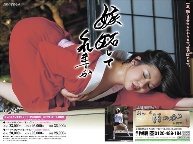 10-24日刊横組