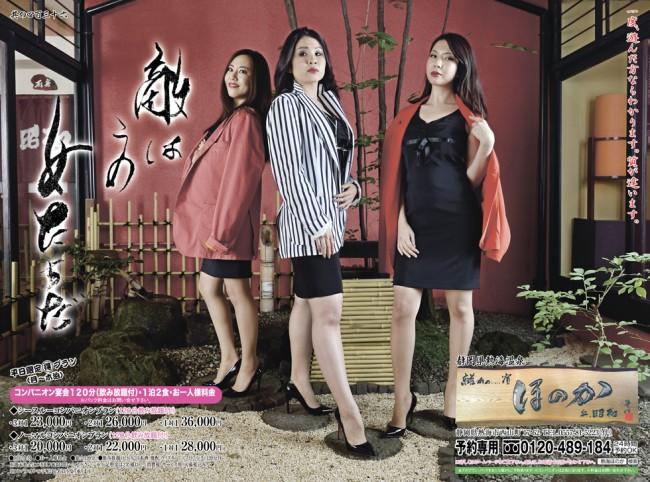 11-7日刊横組