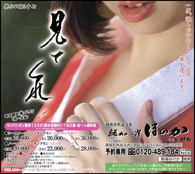 9-1東京日刊