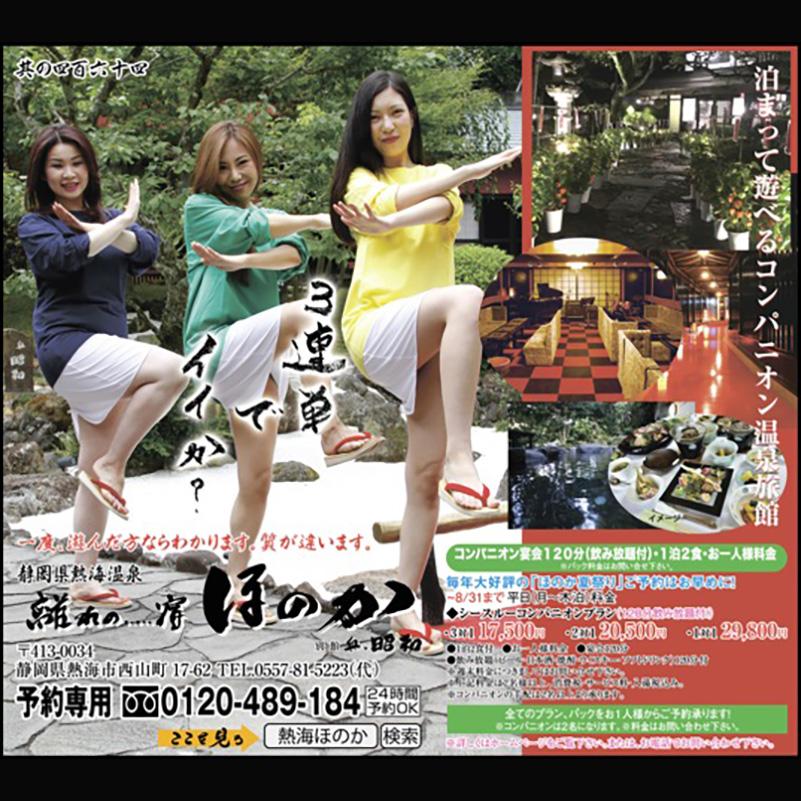 8-14日刊熱海ほのか画像