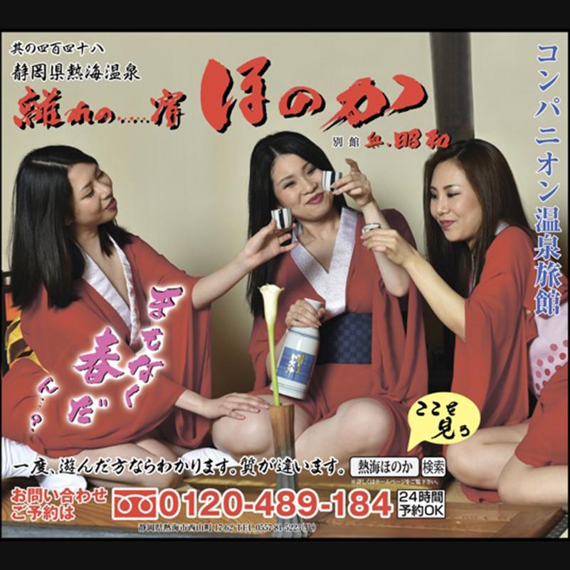 3月13日、日刊スポーツ、スポニチ、ほのか広告画像
