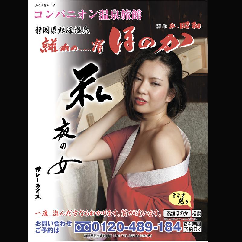 日刊スポーツ15段全国版広告画像