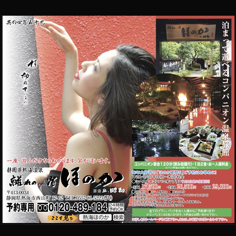 6月26日日刊スポーツ広告熱海ほのか画像
