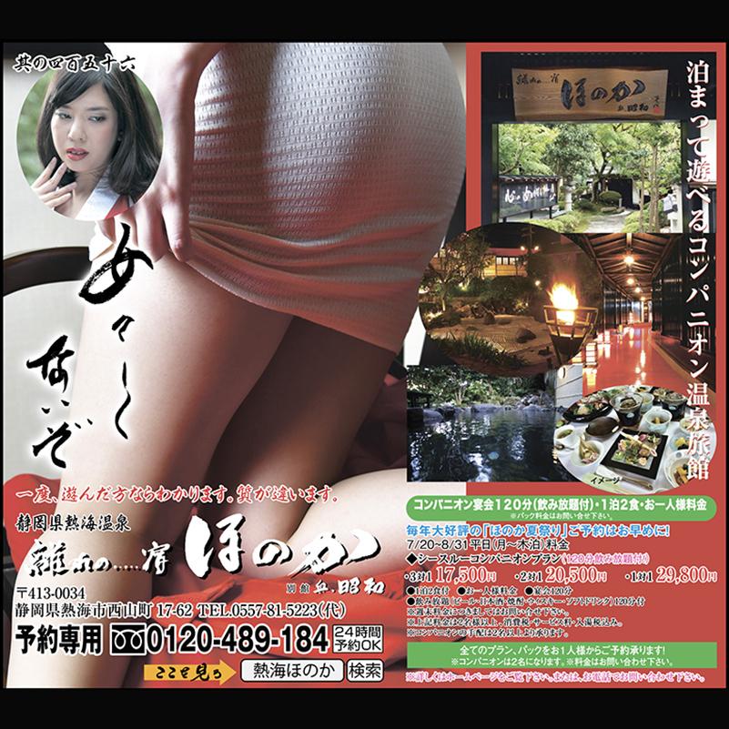 6月19日広告日刊熱海ほのか画像