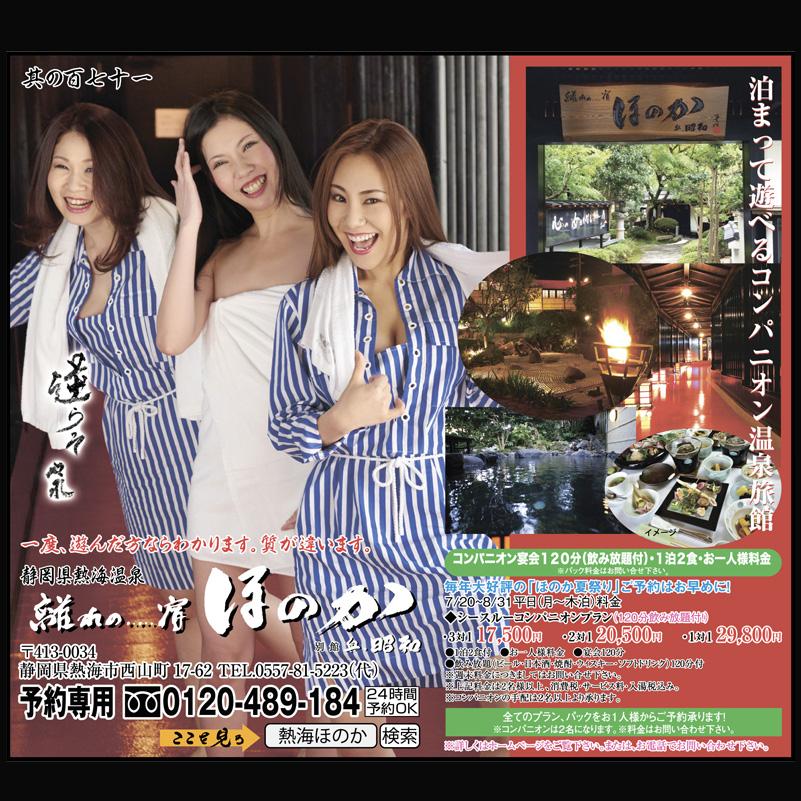 6月26日サンスポ広告熱海ほのか画像