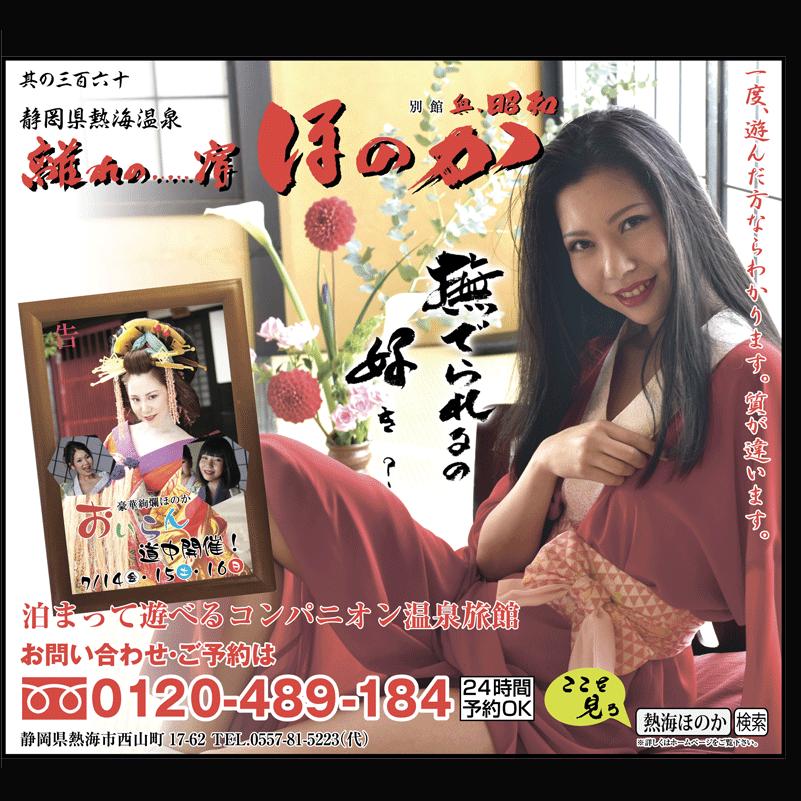 6月5日中日新聞