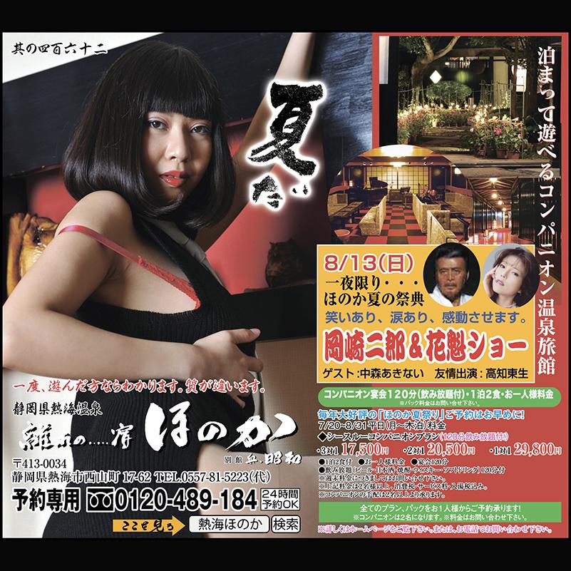 7-24日刊広告ほのか画像