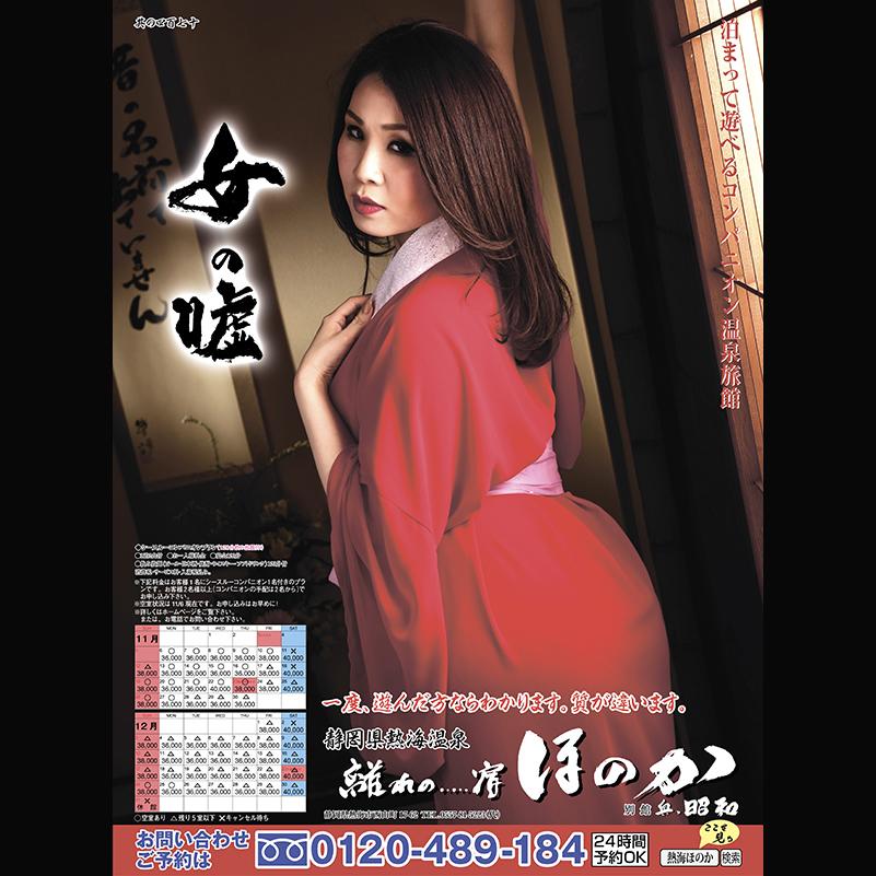 11-6日刊スポーツ全国版15段熱海ほのか広告画像
