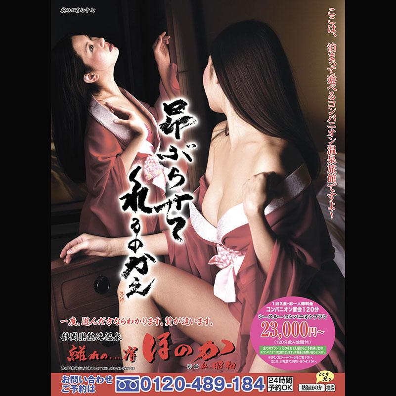 2月6日の日刊スポーツ全国版15段熱海ほのか広告画像