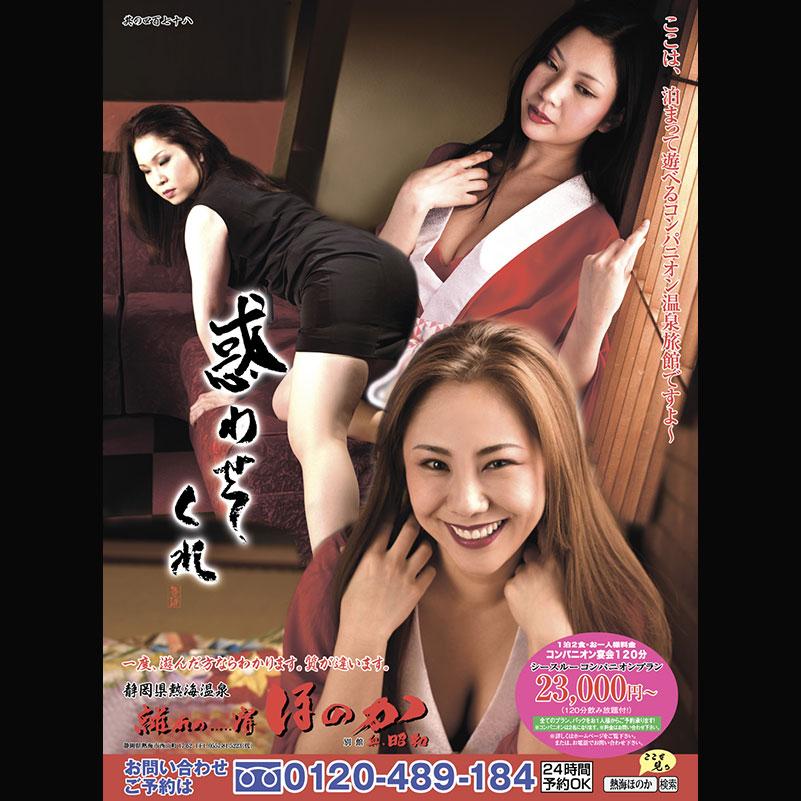2月13日の日刊スポーツ全国版熱海ほのか広告画像