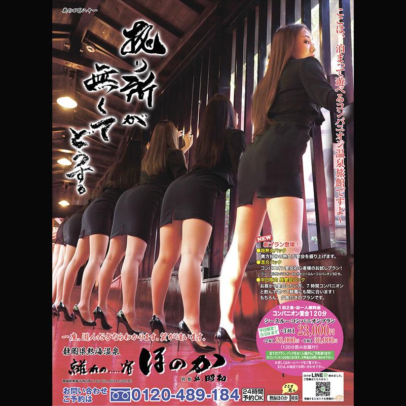 3月11日の日刊スポーツ全国版熱海ほのか広告画像