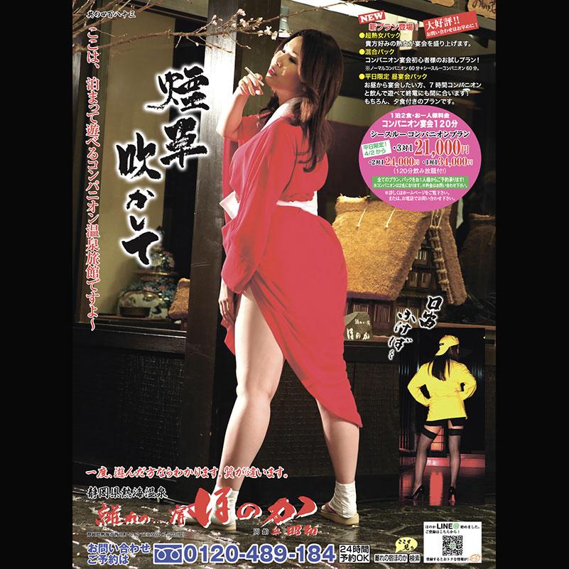 4月2日の日刊スポーツ全国版熱海ほのか広告画像