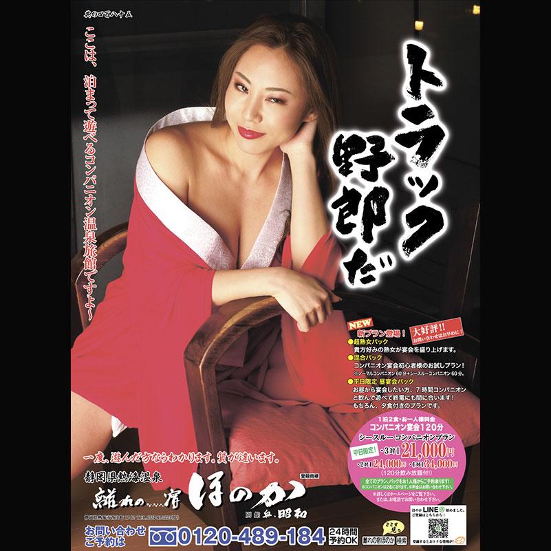 4月23日の日刊スポーツ全国版熱海ほのか広告画像