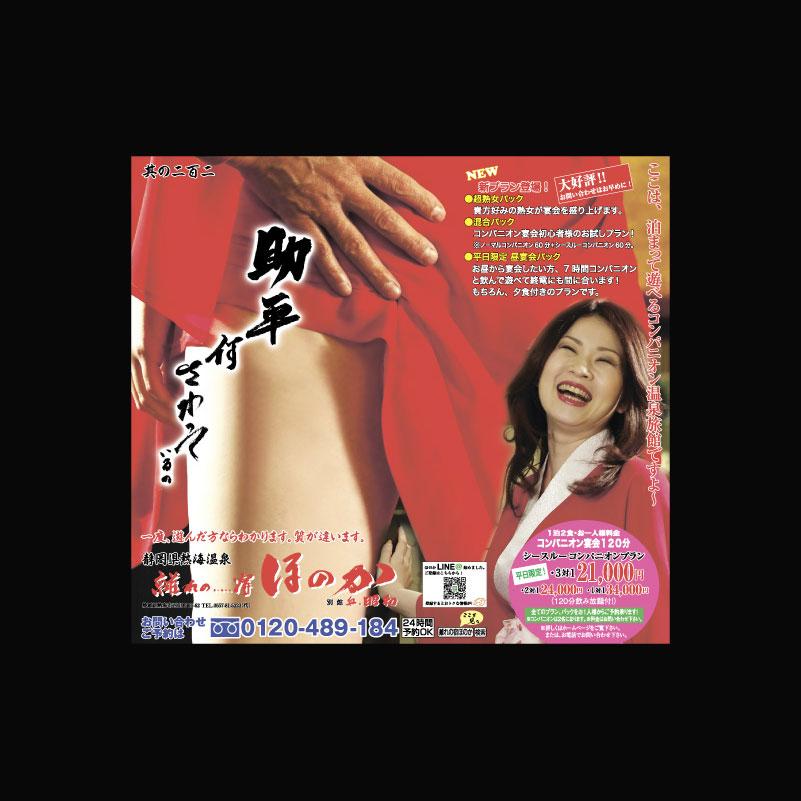 4月7日のスポニチ熱海ほのか広告画像