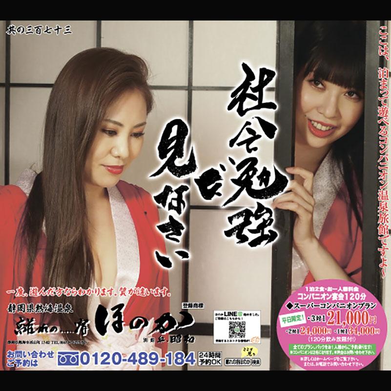 5月14日の中日スポーツ・トウチュウ熱海ほのか広告画像