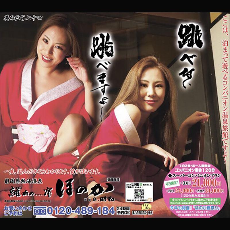 5月28日の中日スポーツ・トウチュウ熱海ほのか広告画像