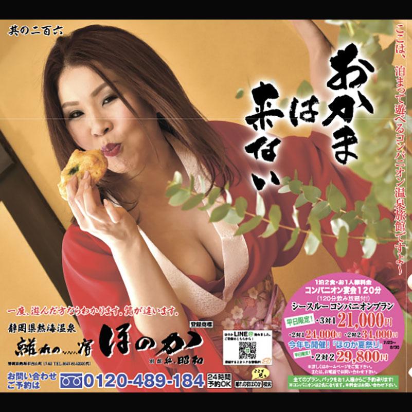 6月25日のスポニチ熱海ほのか広告画像