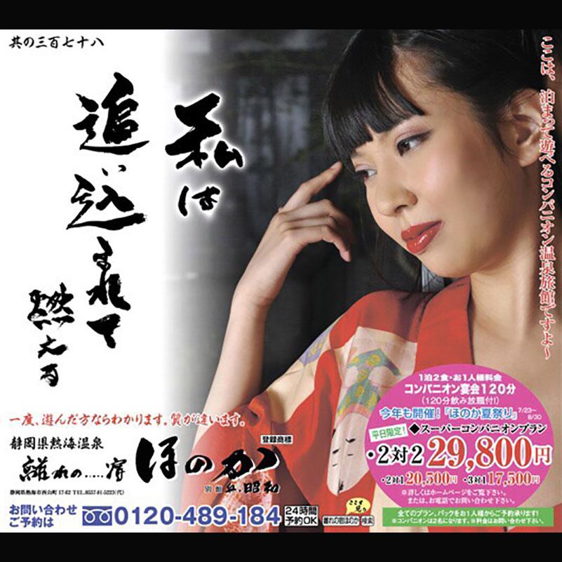 7月23日の中日スポーツ・トウチュウ熱海ほのか広告画像