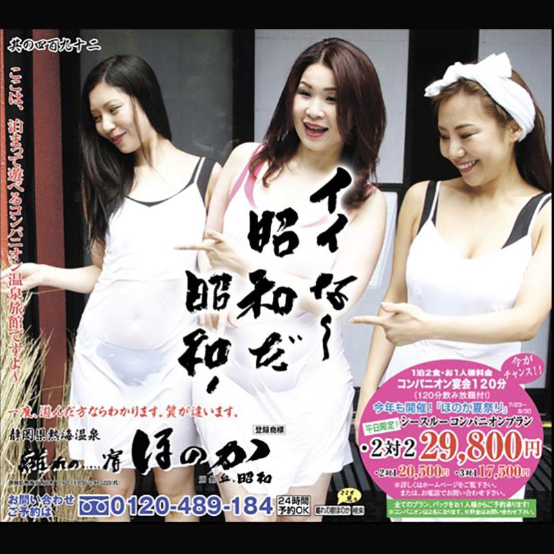 8月6日の日刊スポーツ全国版・スポニチ熱海ほのか広告画像