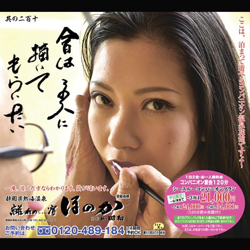 8月27日の日刊スポーツ全国版・スポニチ熱海ほのか広告画像