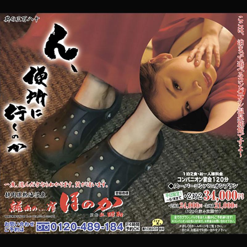 9月11日の中日スポーツ・トウチュウ熱海ほのか広告画像