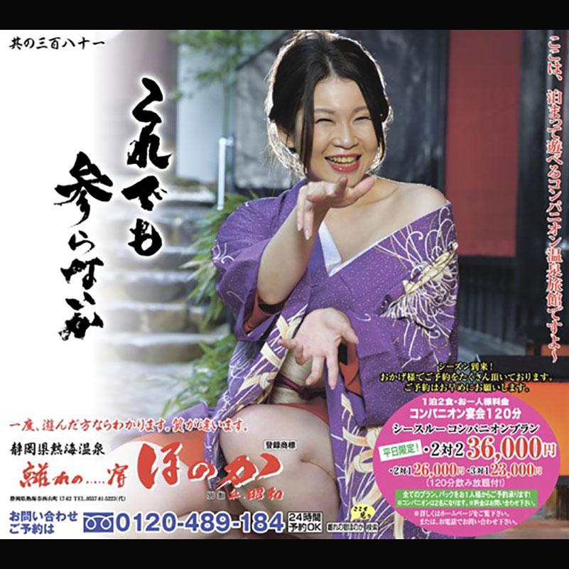 10月10日の中日スポーツ・トウチュウ熱海ほのか広告画像