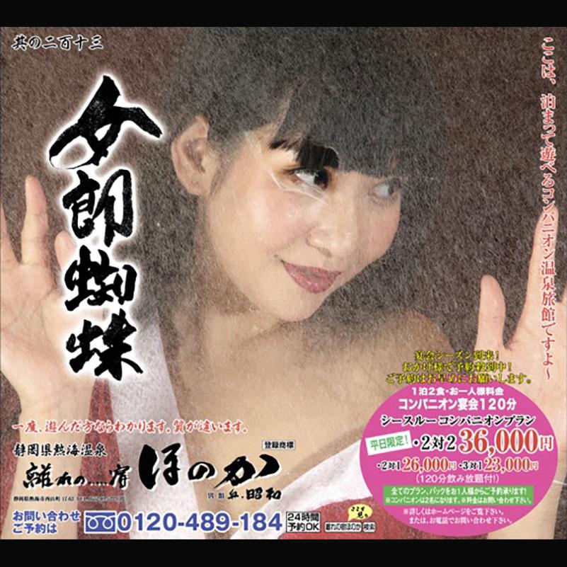 10月15日のスポニチ熱海ほのか広告画像