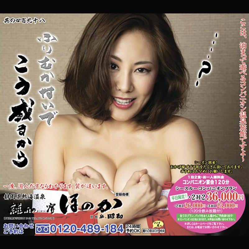 11月5日の日刊スポーツ全国版熱海ほのか広告画像