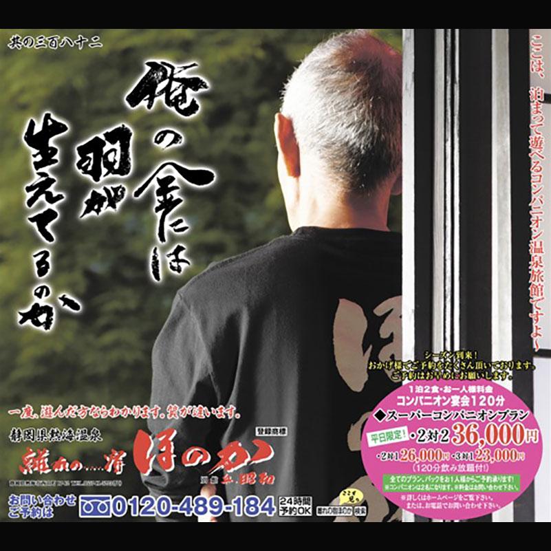 11月13日の中日スポーツ・トウチュウ熱海ほのか広告画像