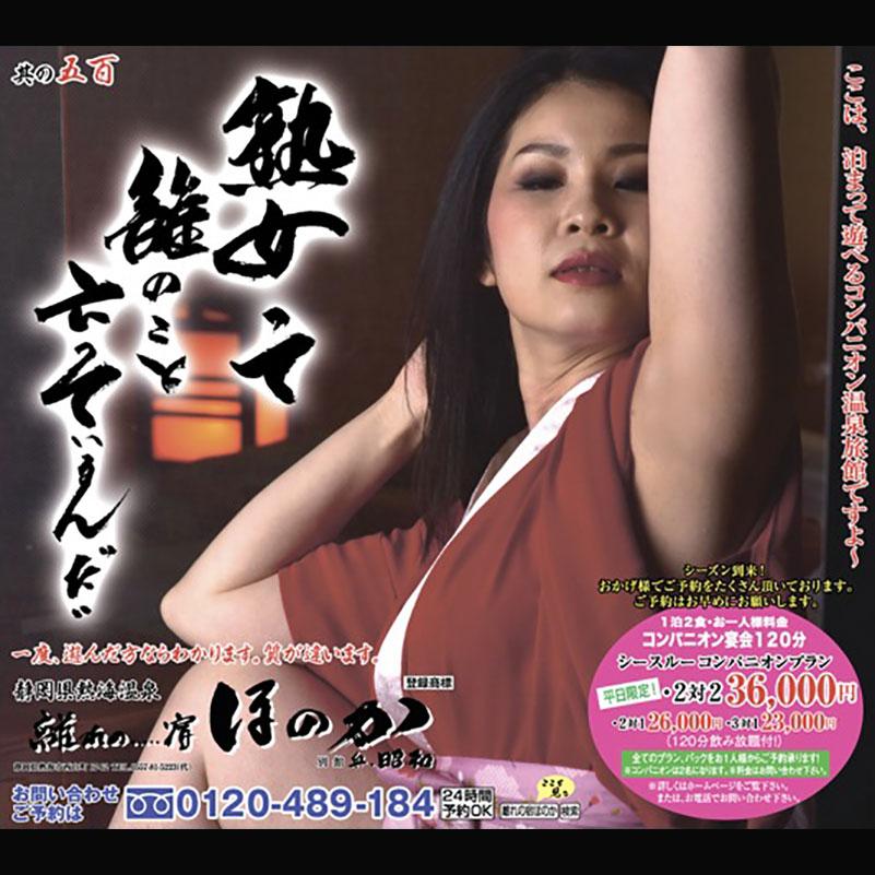 12月3日の日刊スポーツ全国版熱海ほのか広告画像