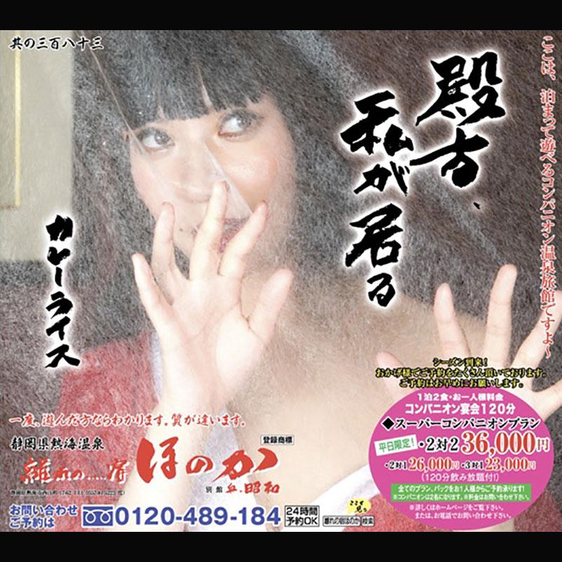 12月11日の中日スポーツ・トウチュウ熱海ほのか広告画像
