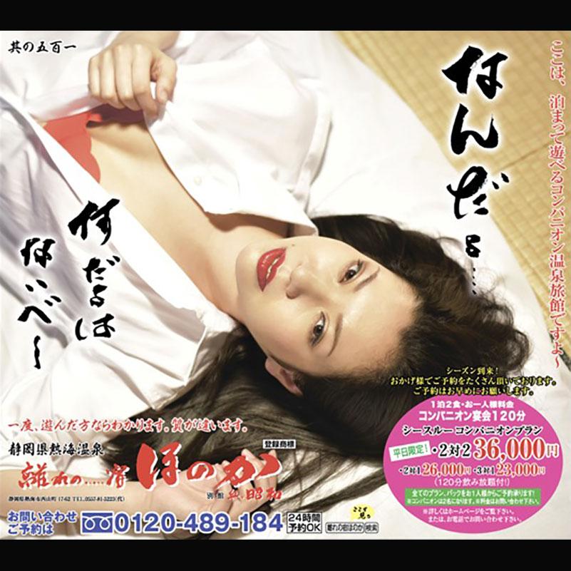 12月17日の日刊スポーツ全国版熱海ほのか広告画像