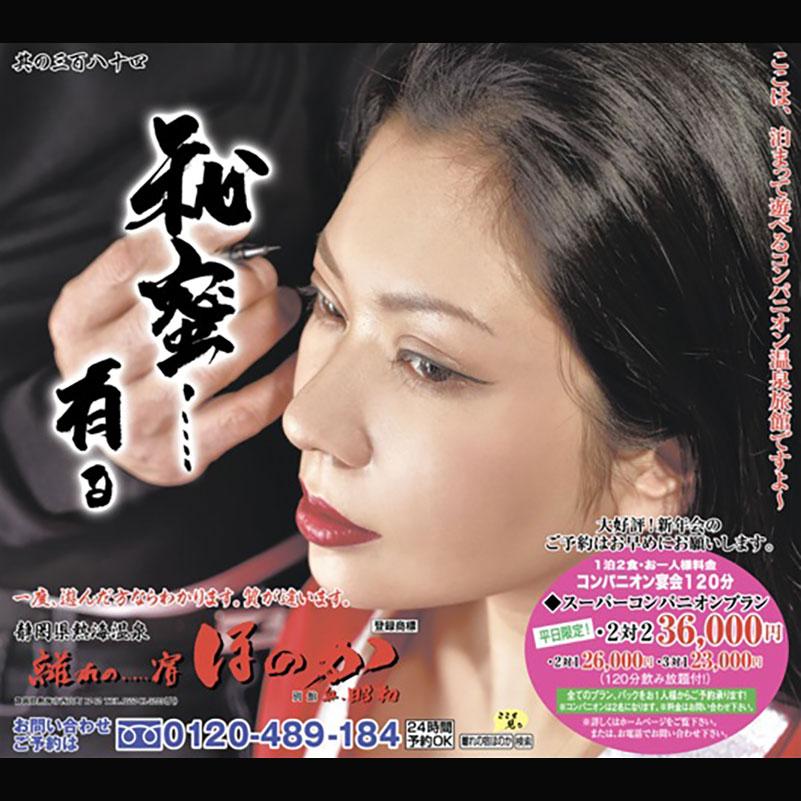 12月25日の中日スポーツ・トウチュウ熱海ほのか広告画像