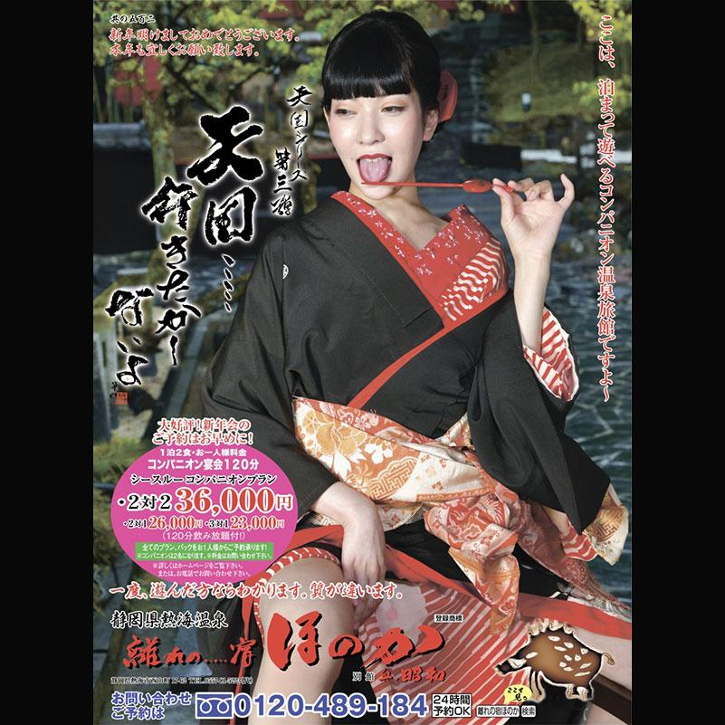 1月7日の日刊スポーツ15段全国版熱海ほのか広告画像