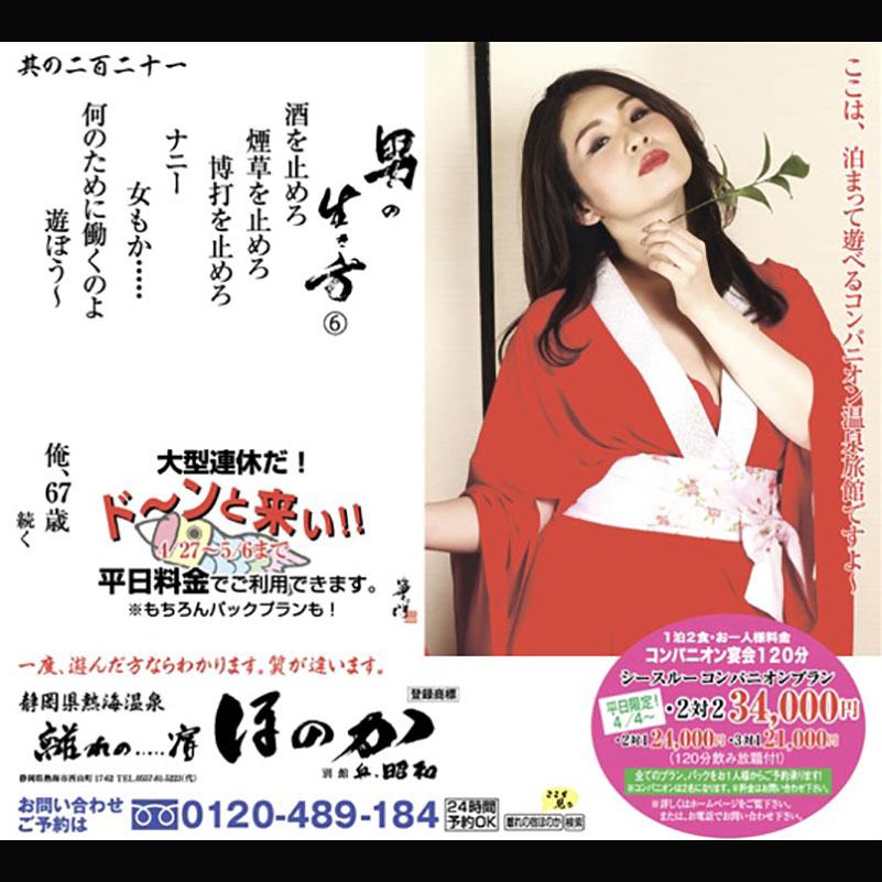 3月25日のスポニチ熱海ほのか広告画像