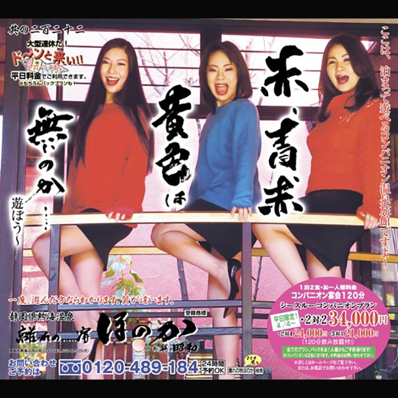 4月1日のスポニチ熱海ほのか広告画像