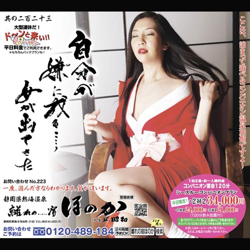 4月22日のスポニチ熱海ほのか広告画像