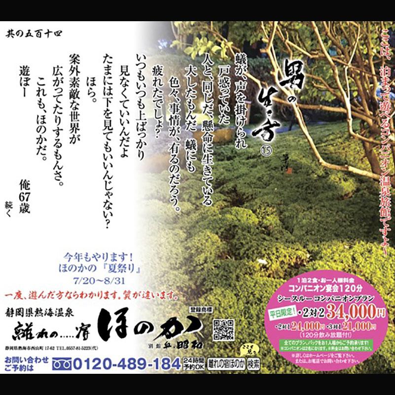 7月1日の日刊スポーツ熱海ほのか広告画像