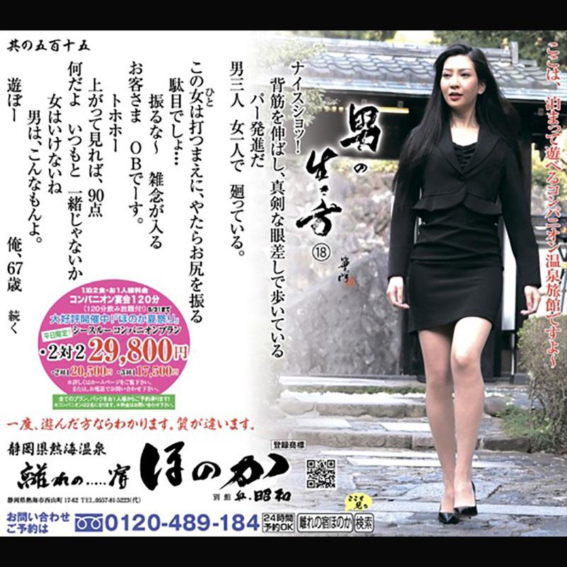 7月22日の日刊スポーツ熱海ほのか広告画像