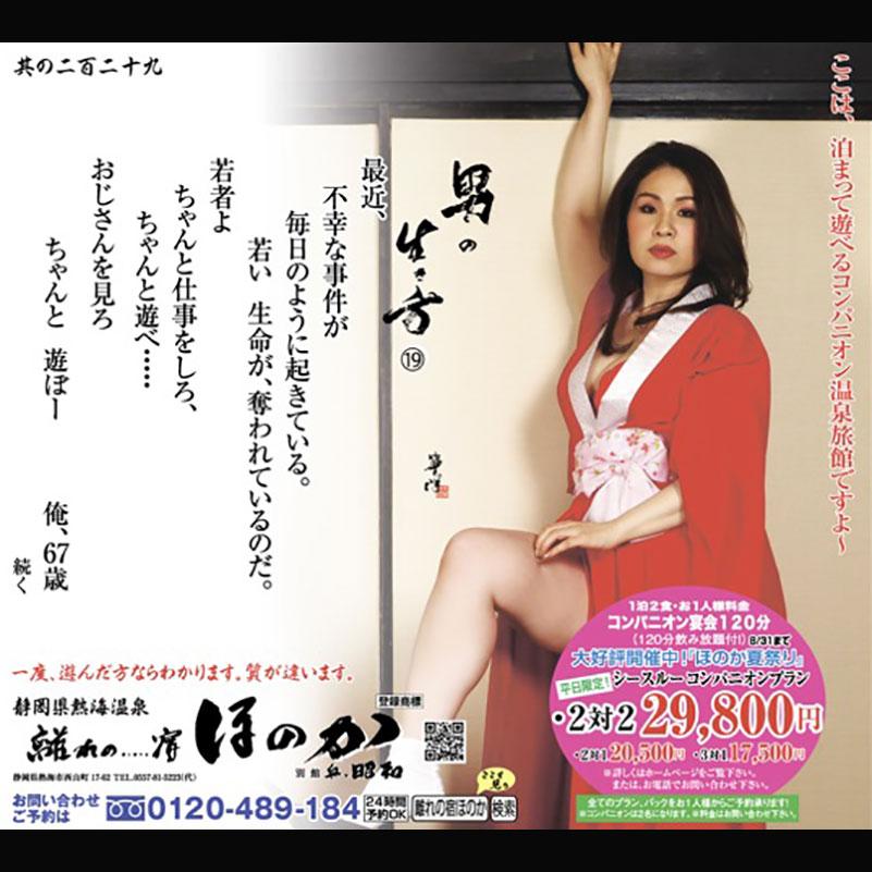 7月29日のスポニチ熱海ほのか広告画像