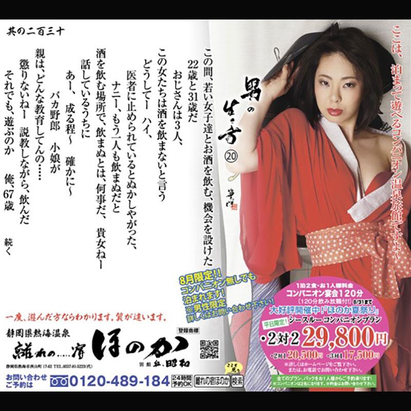 8月5日のスポニチ熱海ほのか広告画像