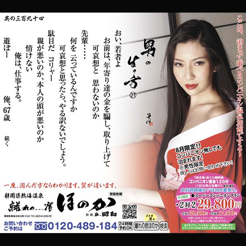 8月14日の中日スポーツ・トウチュウ熱海ほのか広告画像