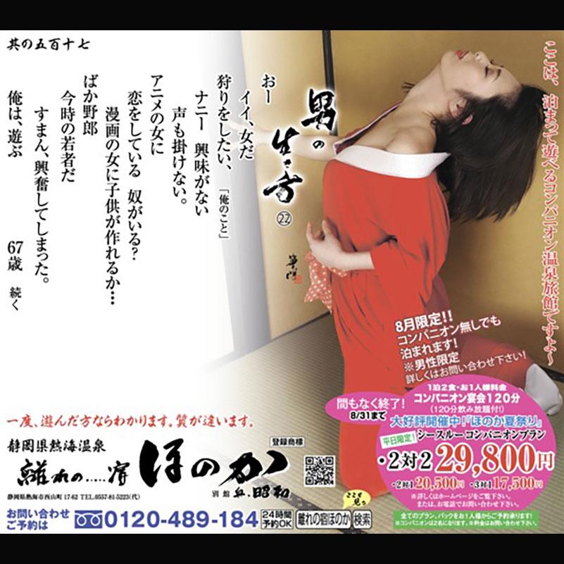 8月19日の日刊スポーツ全国版・スポニチ熱海ほのか広告画像