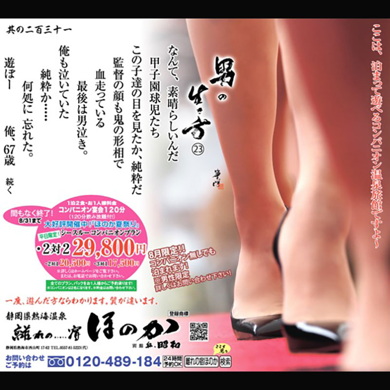 8月26日のスポニチ熱海ほのか広告画像