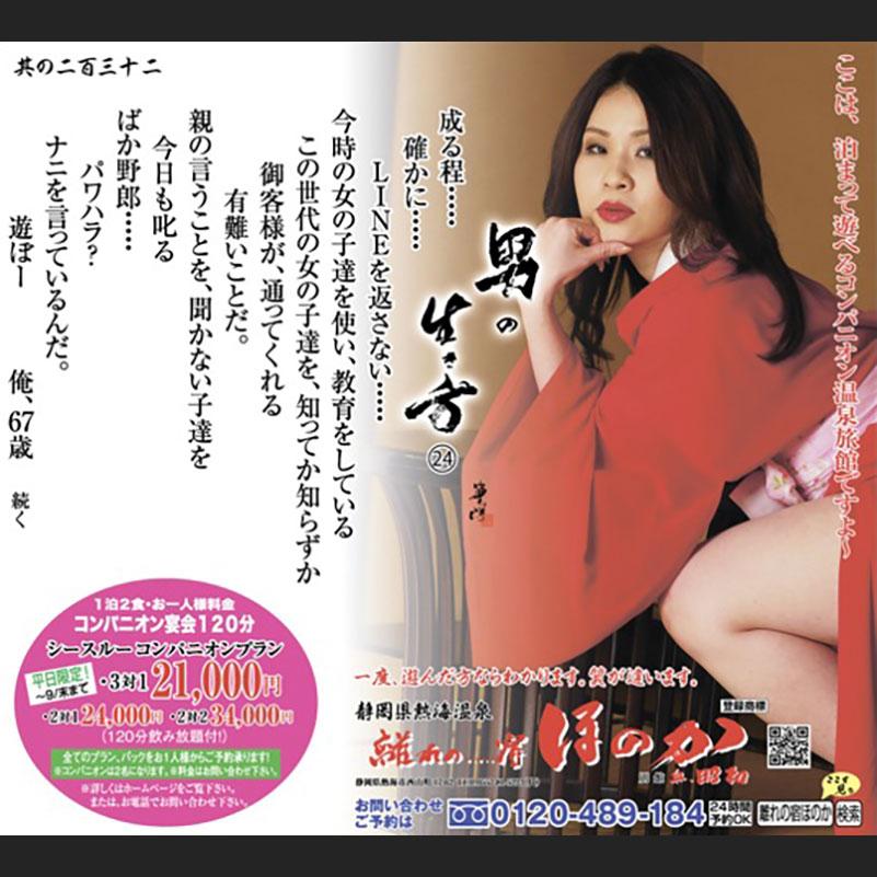 9月17日のスポニチ熱海ほのか広告画像