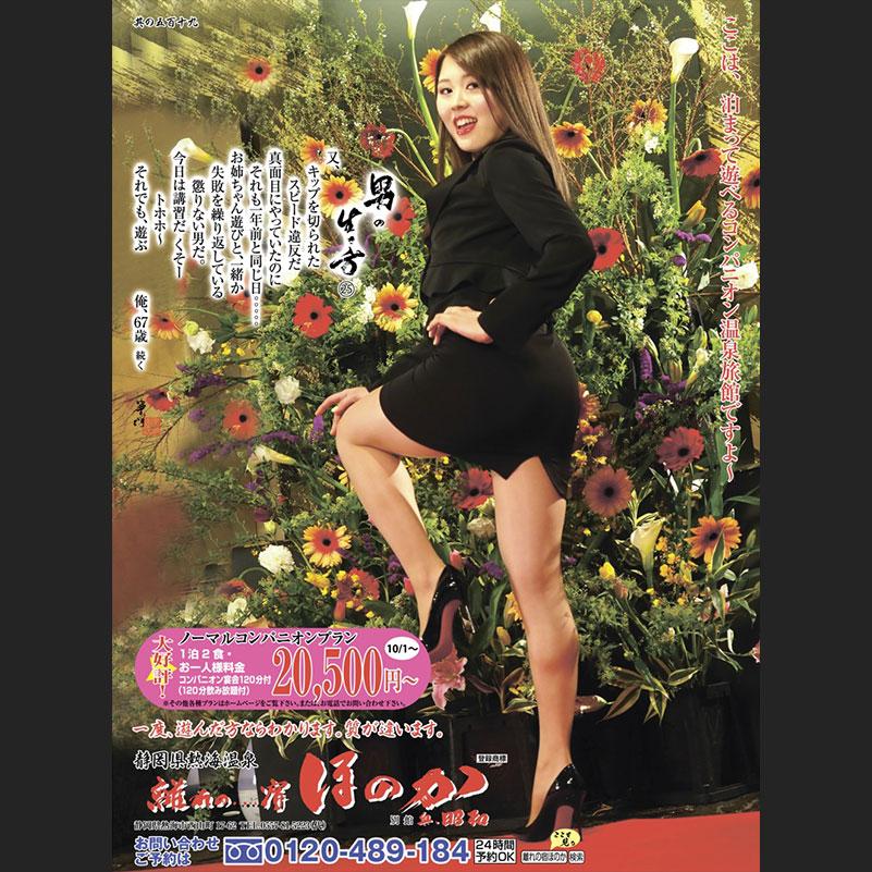 9月24日の日刊全国版・スポニチ熱海ほのか広告画像