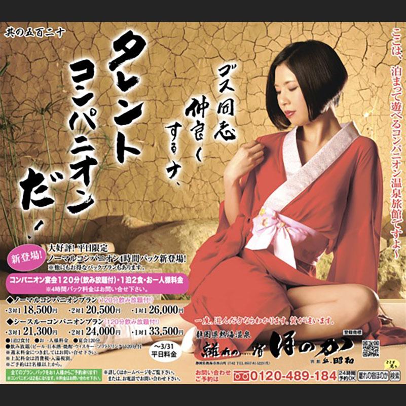 10月7日の日刊・スポニチ熱海ほのか広告画像
