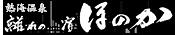 【公式】熱海温泉 離れの…..宿 ほのか|コンパニオン旅館