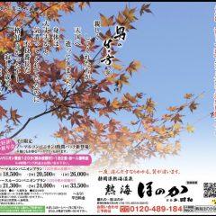 12月16日、スポニチ掲載の熱海ほのかの広告画像