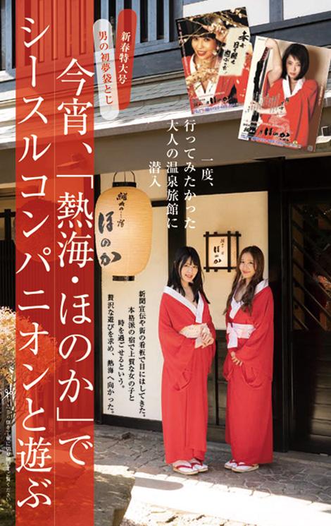 1月4日週間現代新春特別号袋とじの表紙